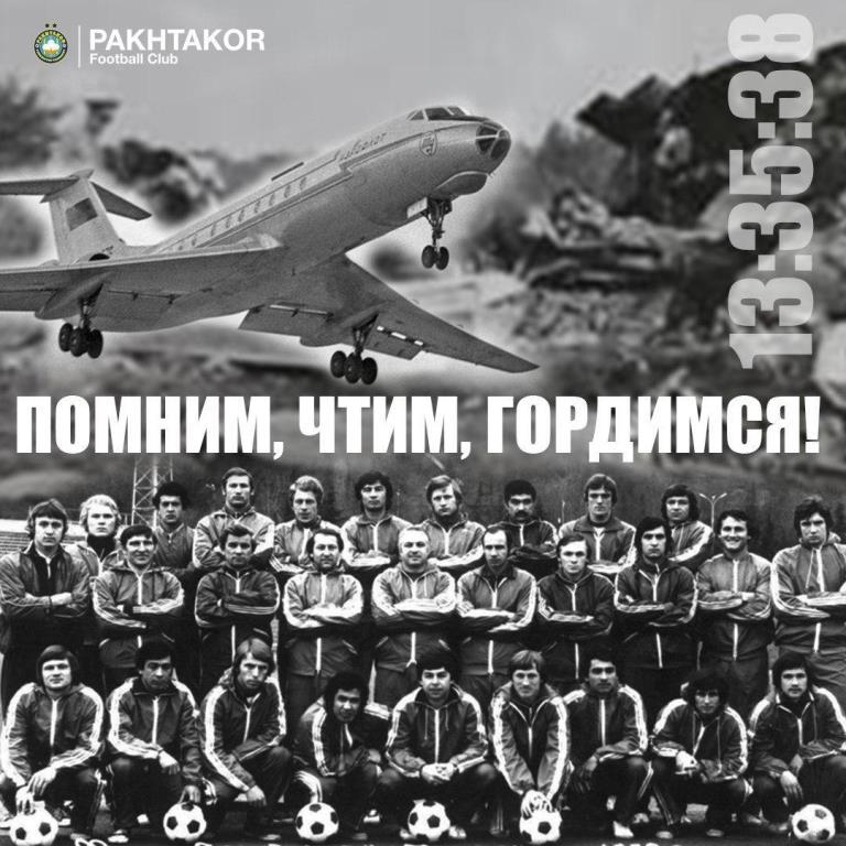 Пахтакор-79-плакат
