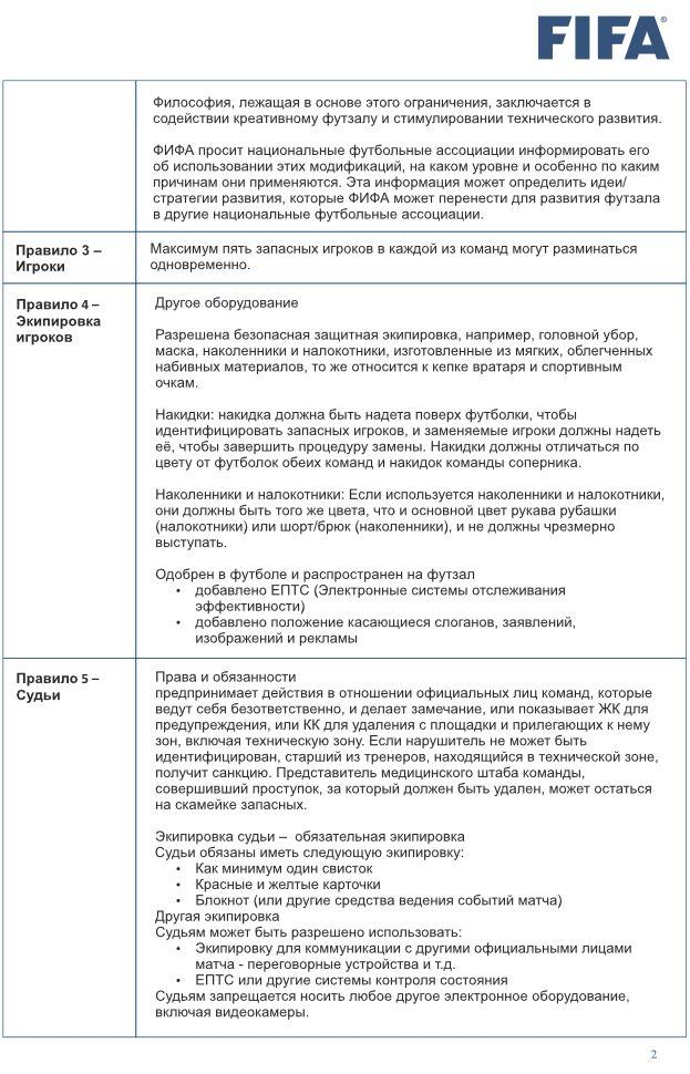 ФЗ-3-прав_1