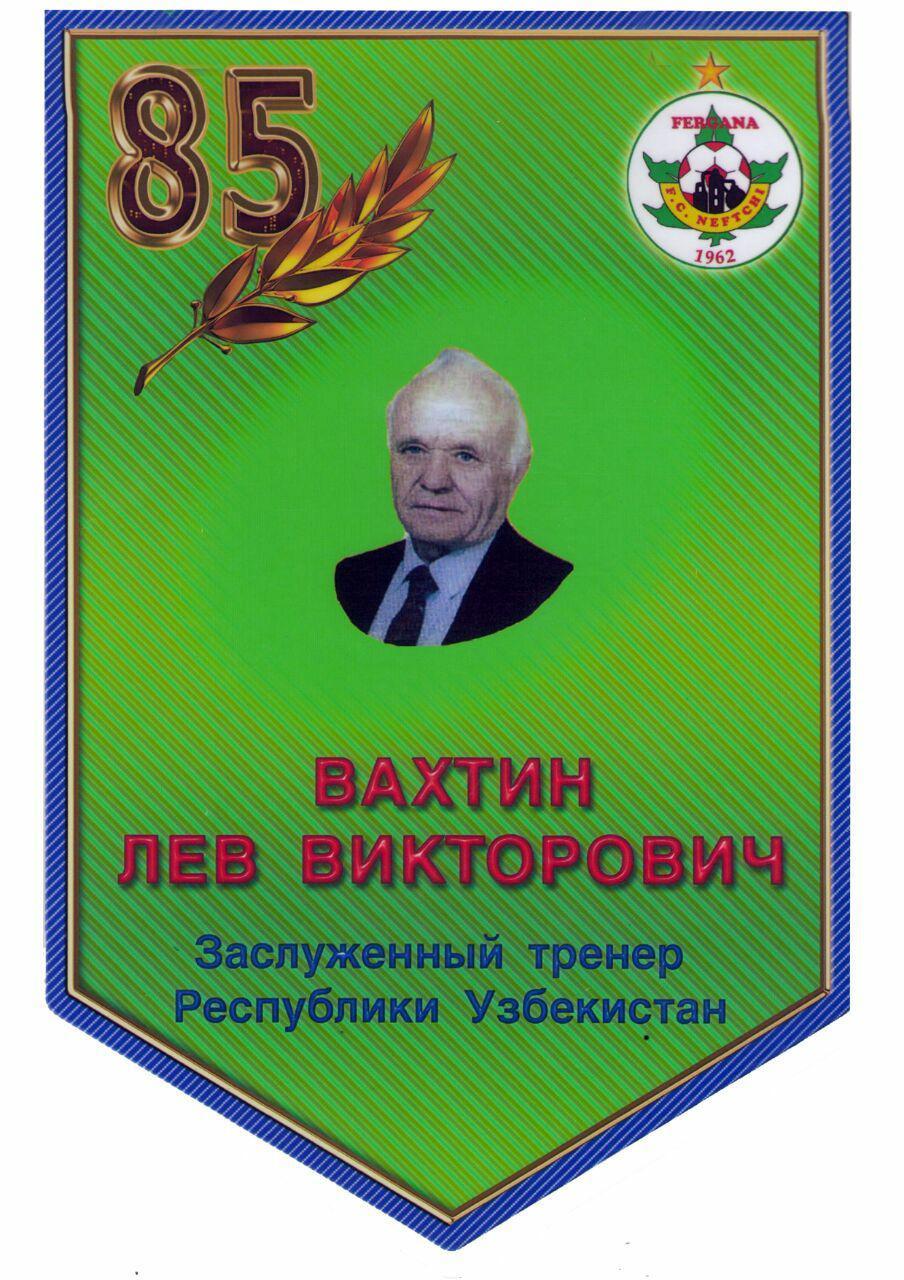 85-лет-Вахтин Л. В.