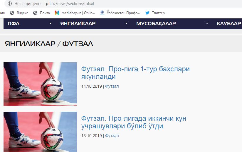 КОСЯК-ПФЛ-9тур-фз