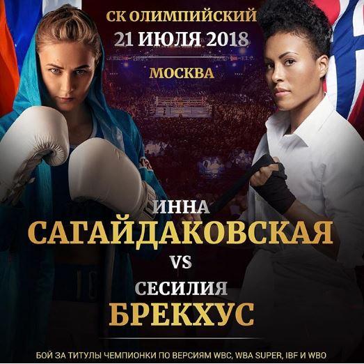 Sagaydakovskaya vs Brekxus